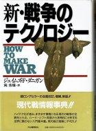 新・戦争のテクノロジー <br>ジェイムズ・F. ダニガン