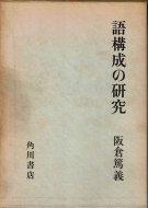 語構成の研究 <br>阪倉篤義