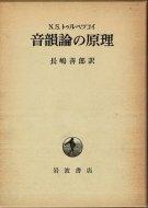 音韻論の原理 <br>N.S.トゥルベツコイ