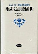 生成文法用語辞典 <br>チョムスキー理論の最新情報