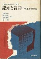 認知と言語 <br>現象学的探究 <br>エルマー・ホーレンシュタイン