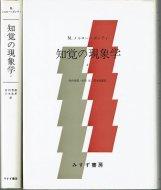 知覚の現象学 1・2 <br>全2冊揃 <br>モーリス・メルロ=ポンティ