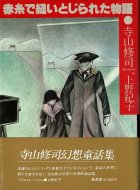 赤糸で縫いとじられた物語 <br>寺山修司幻想童話集
