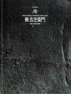 陶 Toh Vol.93 <br>樂吉左衞門