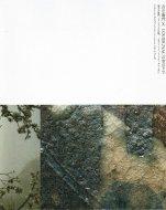 吉左衞門X <br>LOUBIGNACの空の下で <br>樂吉左衞門 フランスでの作陶 <br>友人アンドッシュ・ブローデルと共に <br>図録