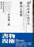 近代日本における制度と思想 <br>明治法思想史研究序説 <br>新装版 <br>中村雄二郎