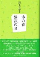 本の森 翻訳の泉 <br>鴻巣友季子