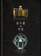 香水瓶の世紀 <br>図録