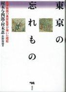 東京の忘れもの <br>黒沢映画の美術監督が描いた昭和 <br>村木与四郎・村木忍