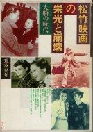 松竹映画の栄光と崩壊 <br>大船の時代 <br>升本喜年