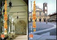 イタリアの路地と広場 <br>上下巻2冊 <br>《アーキテクチュアドラマチック》 <br>竹内裕二