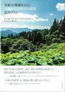 美術は地域をひらく<br>大地の芸術祭10の思想 <br>Echigo-Tsumari Art Triennale 北川フラム