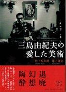 三島由紀夫の愛した美術 <br>《とんぼの本》 <br>宮下規久朗・井上隆史