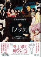 寺山修司劇場 『ノック』  <br>閉ざされたドア、閉ざされた心をノックしてみる