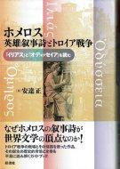 ホメロス 英雄叙事詩とトロイア戦争 <br>『イリアス』『オデュッセイア』を読む <br>安達正