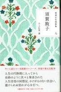 精選女性随筆集 第九巻 <br>須賀敦子