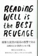 優雅な読書が最高の復讐である <br>山崎まどか書評エッセイ集 <br>山崎まどか