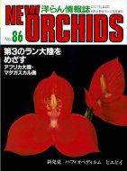 洋らん情報誌 <br>new ORCHIDS <br>ニューオーキッド No.86