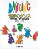 世界のダンス <br>民族の踊り、その歴史と文化 <br>ジェラルド ジョナス