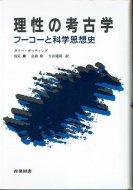 理性の考古学 <br>フーコーと科学思想史 <br>ガリー・ガッティング