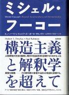 ミシェル・フーコー <br>構造主義と解釈学を超えて <br>ヒューバート・L. ドレイファス/ポール・ラビノウ