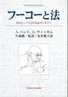 フーコーと法 <br>統治としての法の社会学に向けて <br>A. ハント/G. ウィッカム