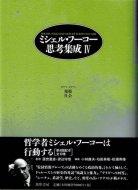 ミシェル・フーコー思考集成 4 <br>規範・社会 1971‐1973