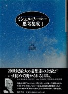 ミシェル・フーコー思考集成 1 <br>狂気・精神分析・精神医学 1954-1963