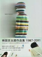 袴田京太朗作品集 <br>1987-2011 <br>袴田京太朗 <br>Kyotaro Hakamata