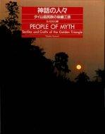神話の人々 <br>タイ山岳民族の染織工芸 <br>カノミタカコ