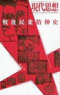 現代思想2007年12月臨時増刊号 <br>総特集=戦後民衆精神史