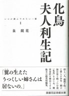 化鳥・夫人利生記 <br>《いつか読んでみたい一冊 1》 <br>泉鏡花記念館文庫