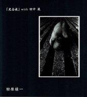 「光合成」with 田中泯 <br>田原桂一 <br>図録