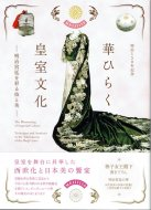 明治150年記念 <br>華ひらく皇室文化 <br>−明治宮廷を彩る技と美−
