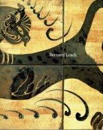 バーナード・リーチ展 <br>Bernard Leach <br>Potter and Artist <br>図録