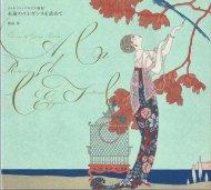 ジョルジュ・バルビエ画集: <br>永遠のエレガンスを求めて <br>鹿島茂
