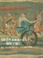 日韓近代美術家のまなざし <br>『朝鮮』で描く <br>図録