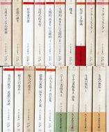 ニーチェ全集 <br>《ちくま学芸文庫》 <br>全19冊揃(本巻15巻+別巻4巻)