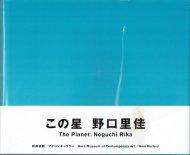 この星 <br>野口里佳 <br>The Planet <br>Noguchi Rika