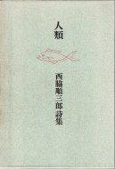 詩集 人類 <br>西脇順三郎