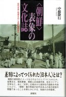 <朝鮮>表象の文化誌 <br>近代日本と他者をめぐる知の植民地化 <br>中根隆行