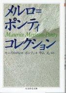 メルロ=ポンティ・コレクション <br>《ちくま学芸文庫》 <br>メルロ=ポンティ