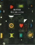 駒井哲郎 <br>煌めく紙上の宇宙 <br>図録