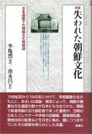 失われた朝鮮文化 <br>日本侵略下の韓国文化財秘話 <br>李亀烈