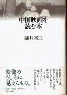 中国映画を読む本 <br>藤井省三 <br>献呈署名入
