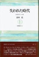 失われた時代 <br>1930年代への旅 <br>《筑摩叢書》 <br>長田弘