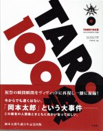 TARO100祭 <br>岡本太郎生誕百年の記録