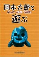 岡本太郎と遊ぶ <br>PLAY with TARO <br>図録