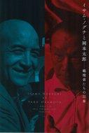 イサム・ノグチと岡本太郎 <br>越境者たちの日本 <br>図録