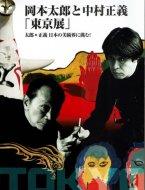 岡本太郎と中村正義 <br>「東京展」 <br>太郎×正義 日本の美術界に挑む! <br>図録